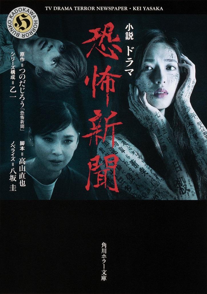 小説 ドラマ恐怖新聞