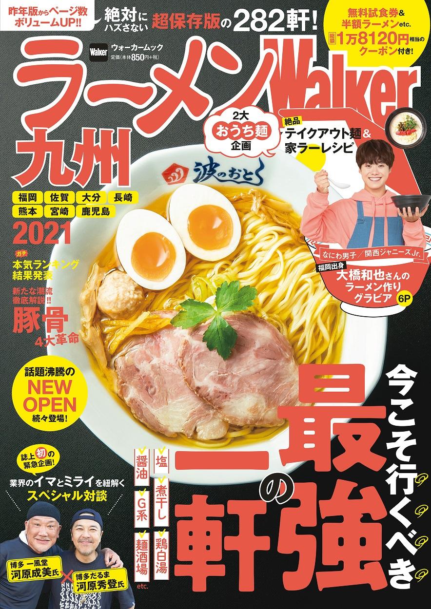 ラーメンWalker九州2021 ラーメンウォーカームック 935円
