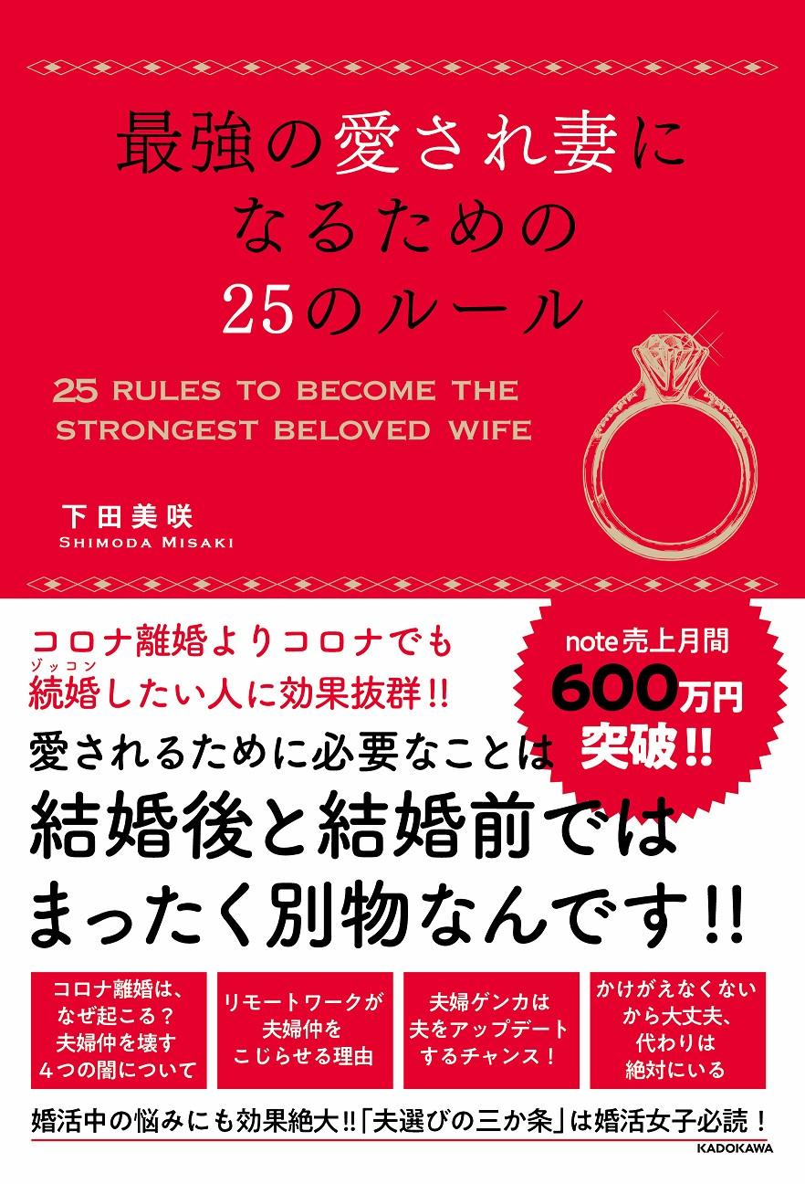 最強の愛され妻になるための25のルール 1,430円