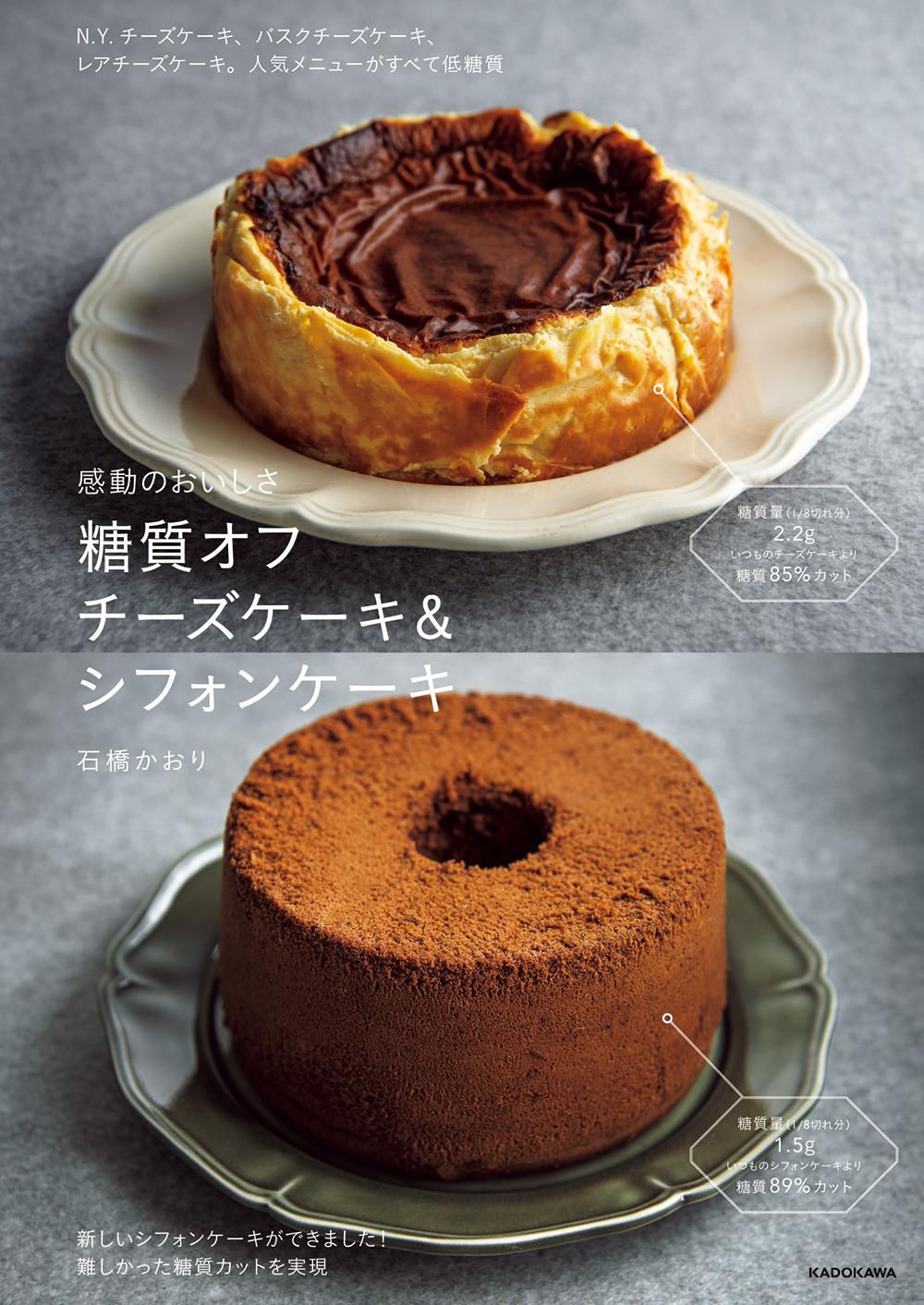 感動のおいしさ 糖質オフ チーズケーキ&シフォンケーキ 1,430円
