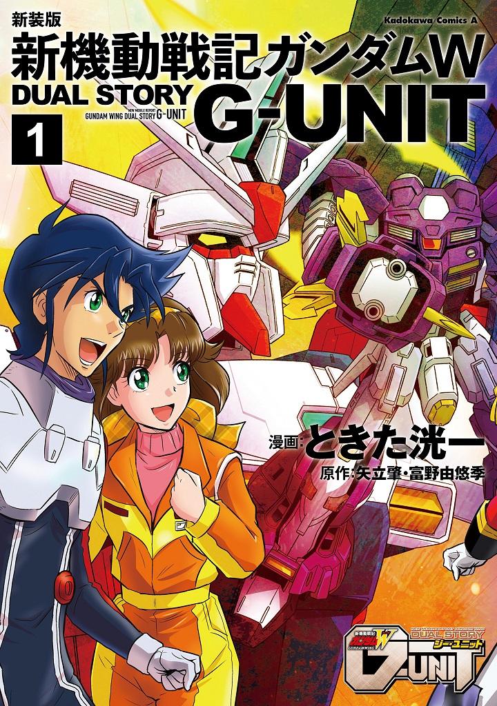 新装版 新機動戦記ガンダムW DUAL STORY G-UNIT(1)