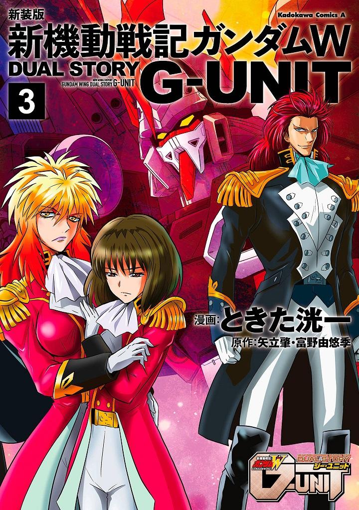 新装版 新機動戦記ガンダムW DUAL STORY G-UNIT(3)