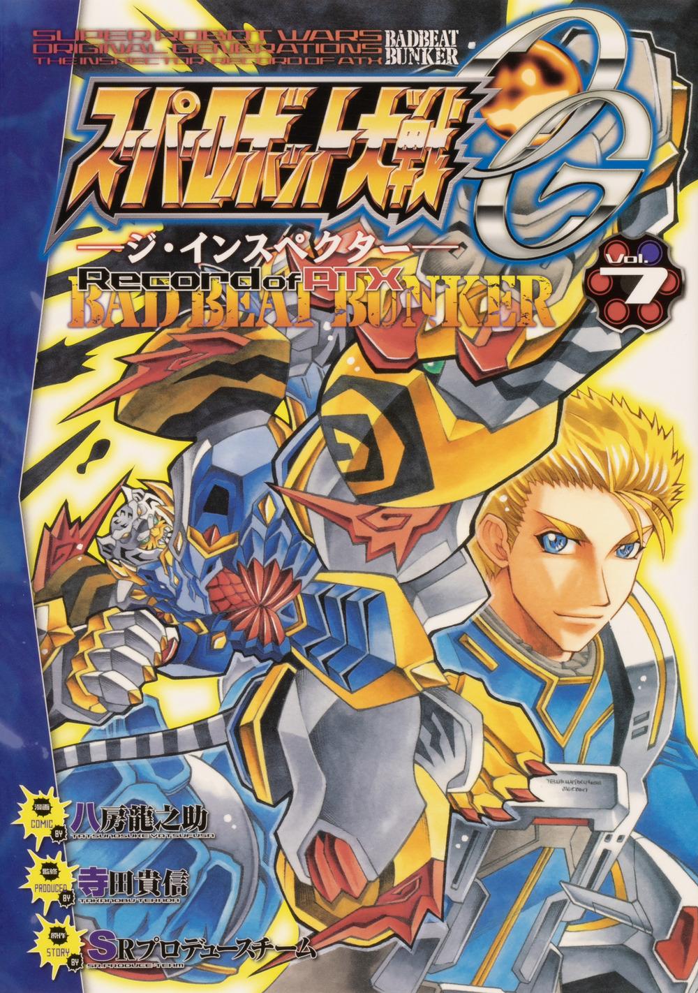 スーパーロボット大戦OG‐ジ・インスペクター‐Record of ATX Vol.7 BAD BEAT BUNKER