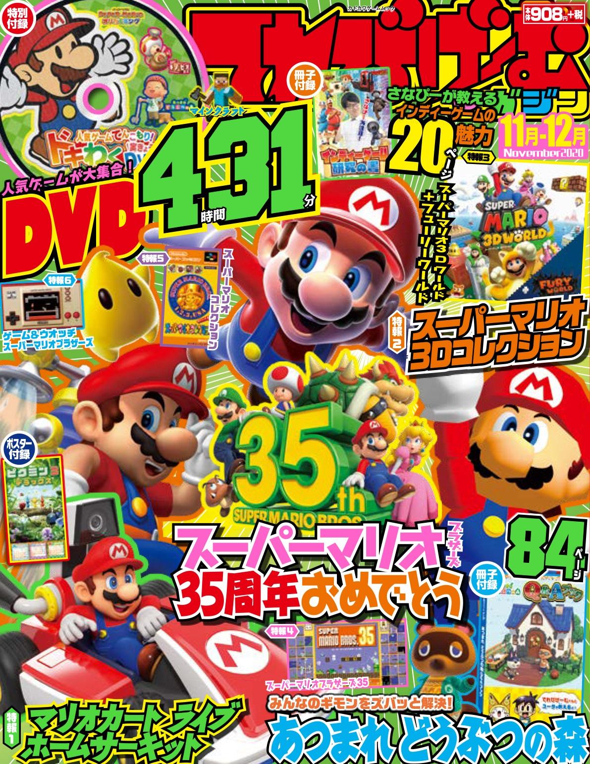 てれびげーむマガジン November  2020 999円