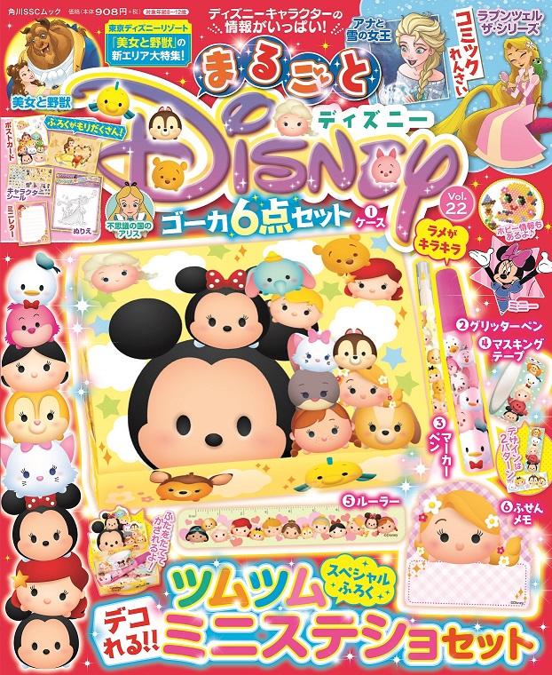まるごとディズニー Vol.22 999円