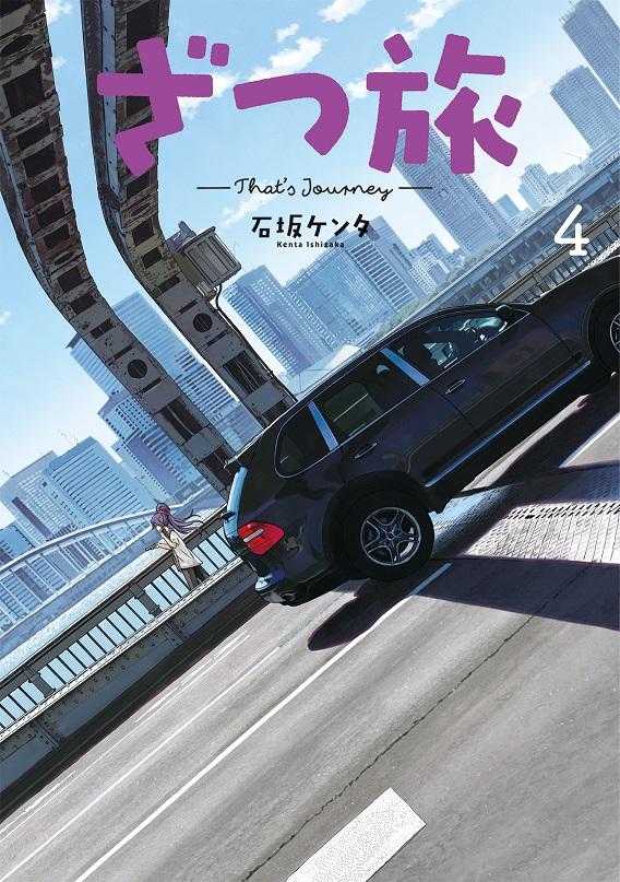 ざつ旅-That's Journey- 4