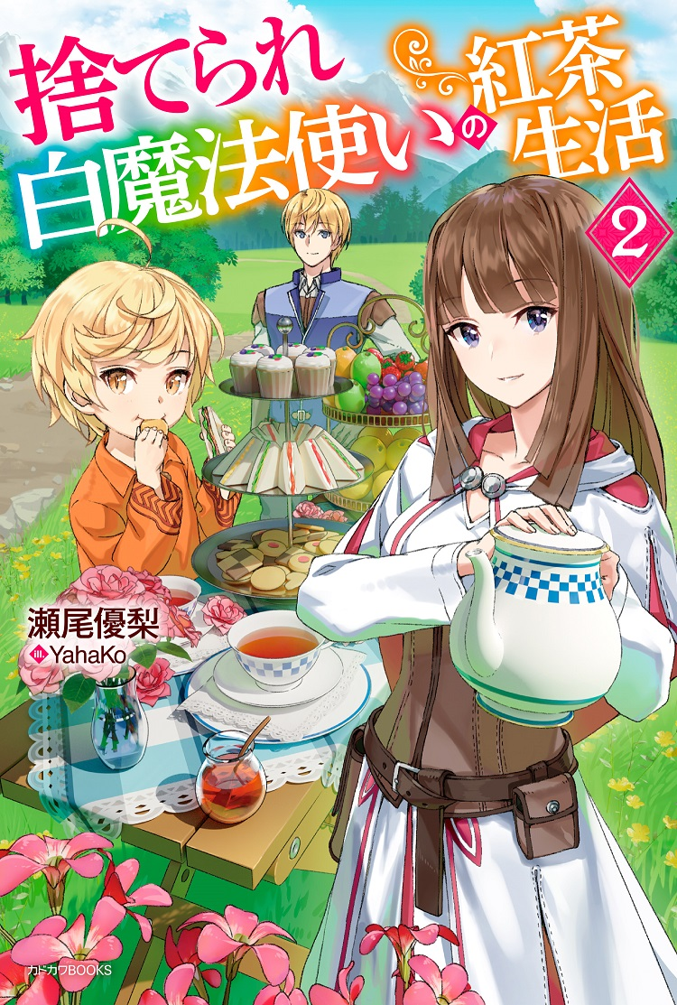 捨てられ白魔法使いの紅茶生活 2