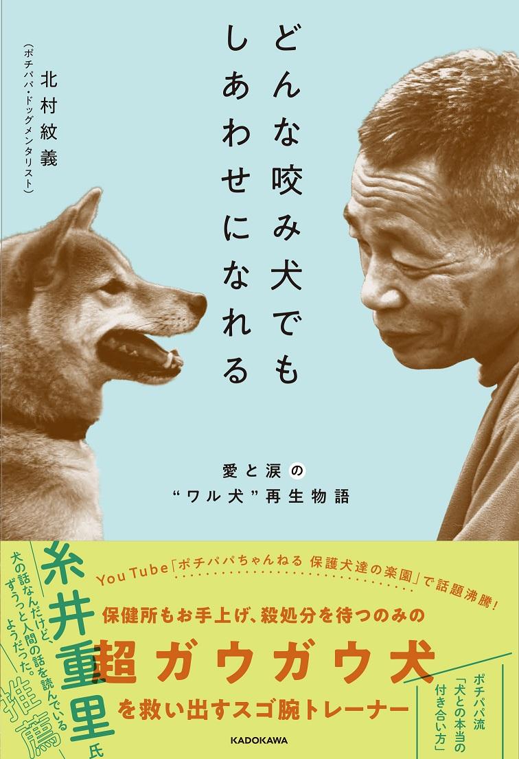 """どんな咬み犬でもしあわせになれる 愛と涙の""""ワル犬""""再生物語 1,320円"""