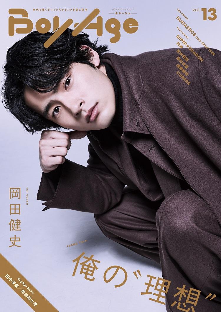 BoyAge-ボヤージュ- vol.13 1,650円