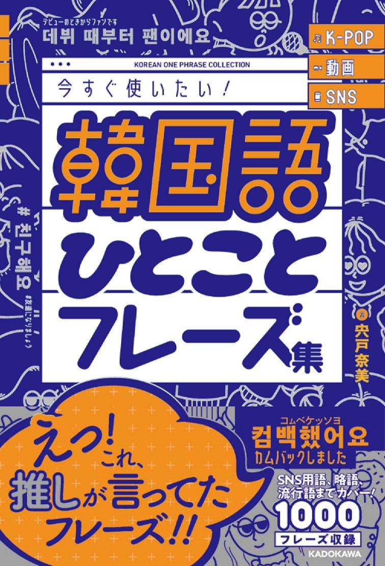 K-POP 動画 SNS 今すぐ使いたい!韓国語ひとことフレーズ集 1,375円