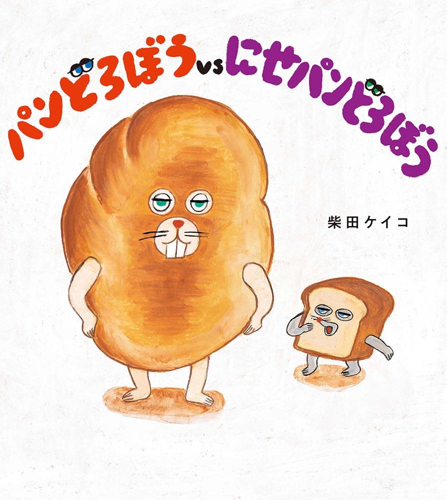 パンどろぼうvsにせパンどろぼう 1,430円