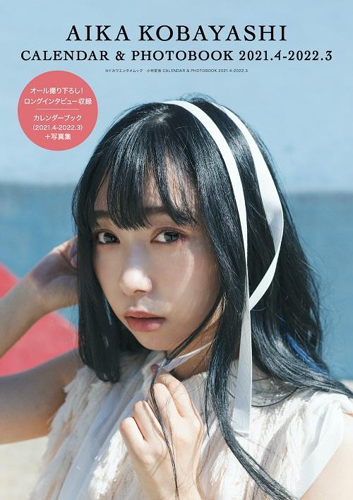 小林愛香 CALENDAR & PHOTOBOOK 2021.4-2022.3