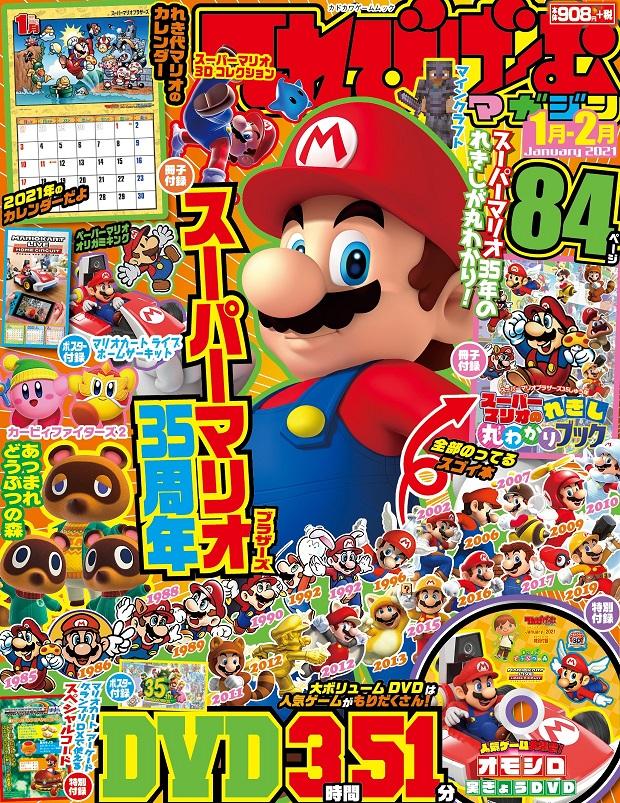 てれびげーむマガジン January  2021 999円