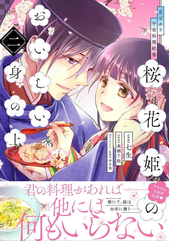 花ざかり平安料理絵巻 桜花姫のおいしい身の上 二