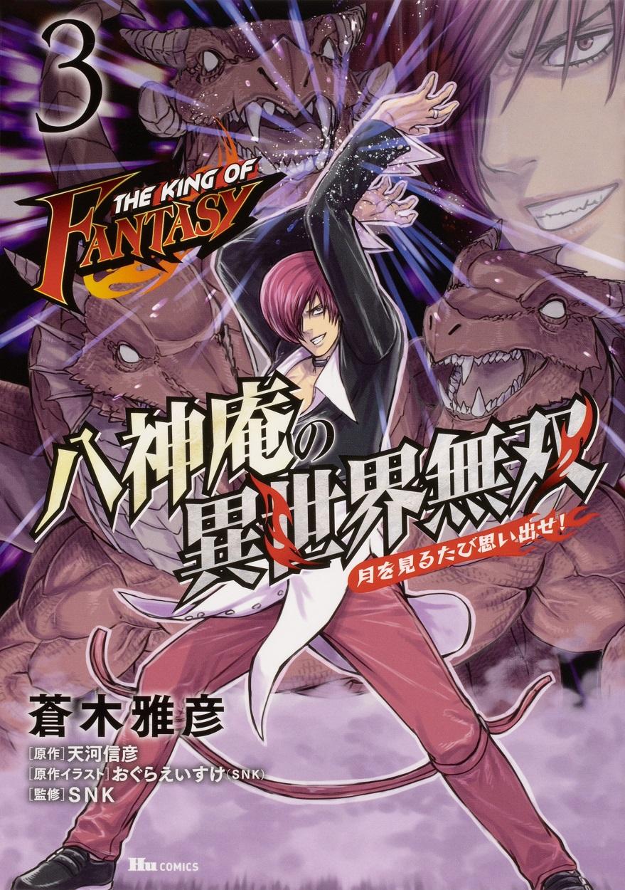 THE KING OF FANTASY 八神庵の異世界無双 月を見るたび思い出せ! 3