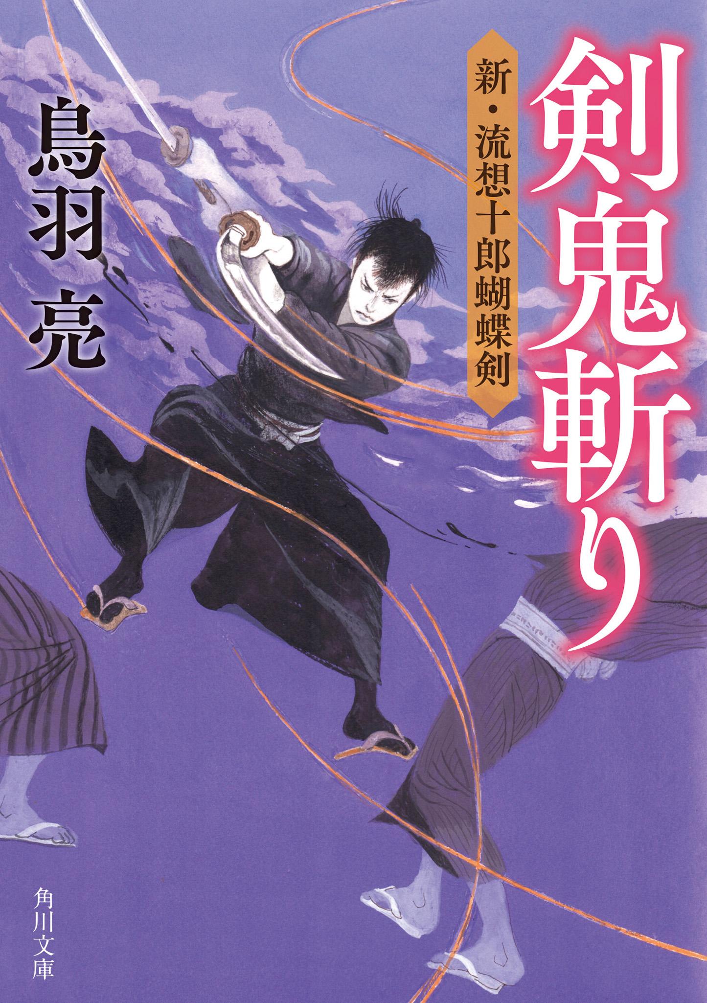 剣鬼斬り 新・流想十郎蝴蝶剣