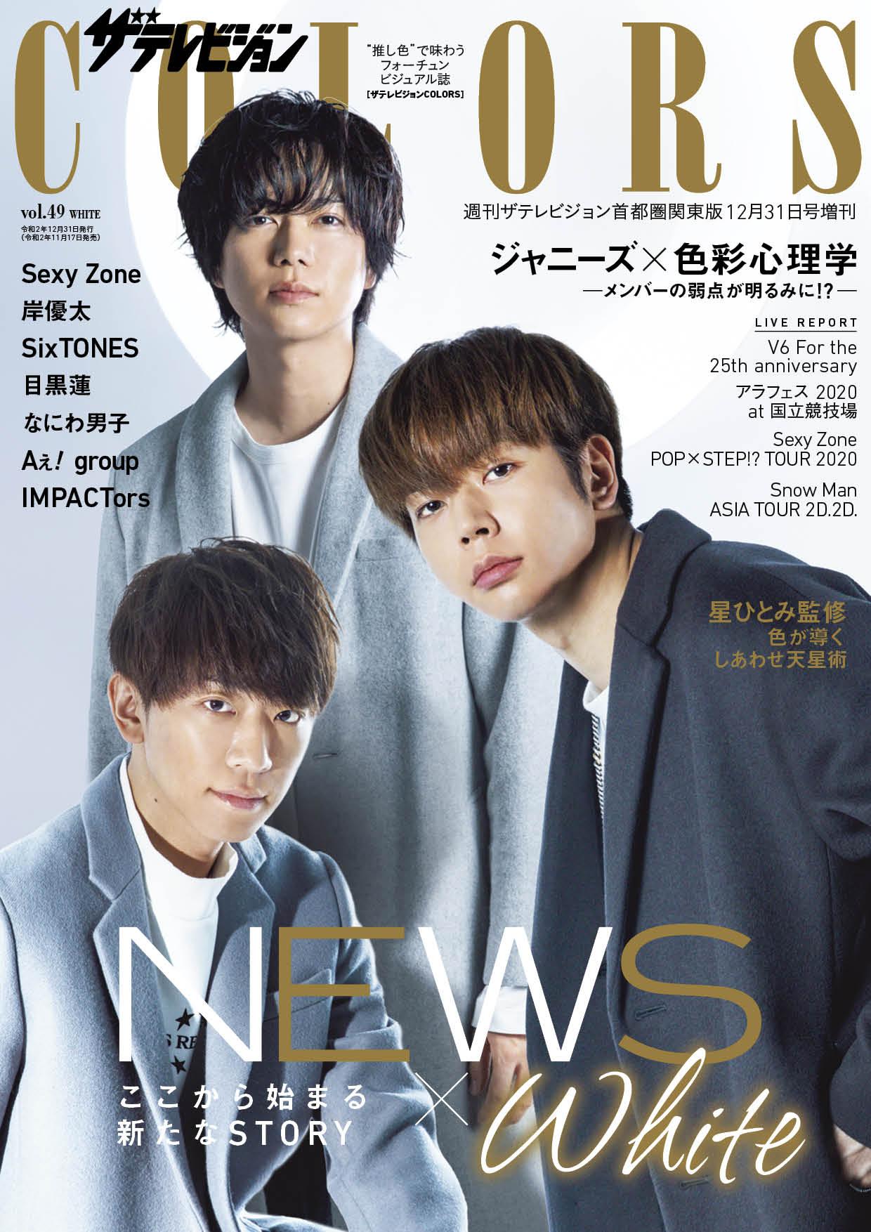 ザテレビジョンCOLORS  Vol.49 WHITE 1,100円
