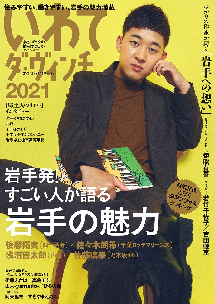 いわてダ・ヴィンチ2021 ウォーカームック 880円