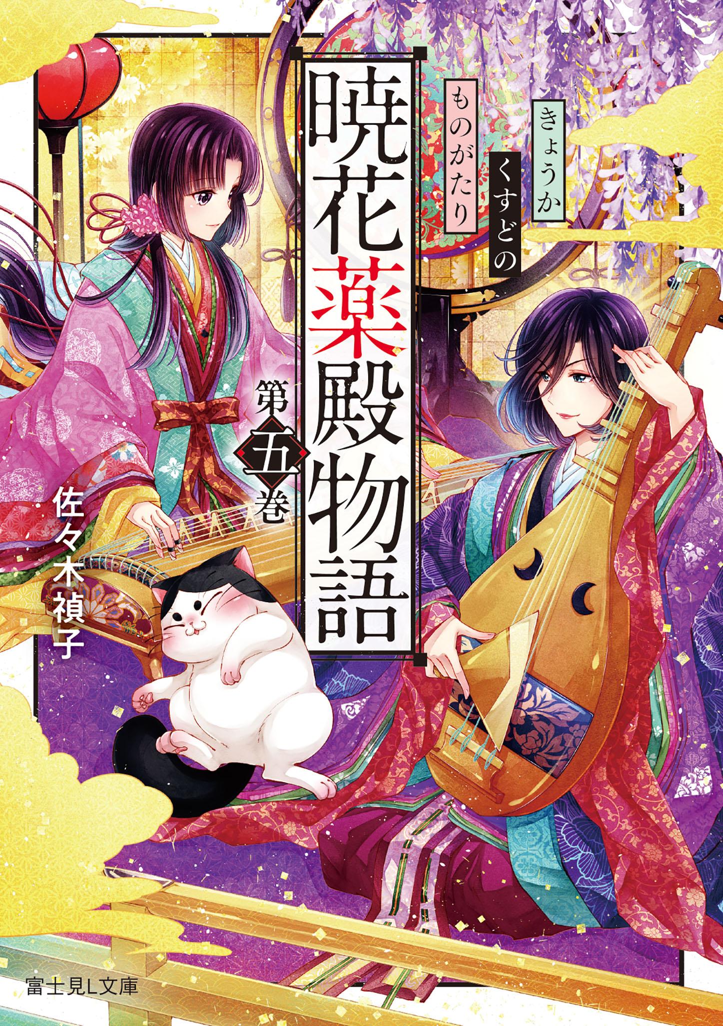 暁花薬殿物語 第五巻