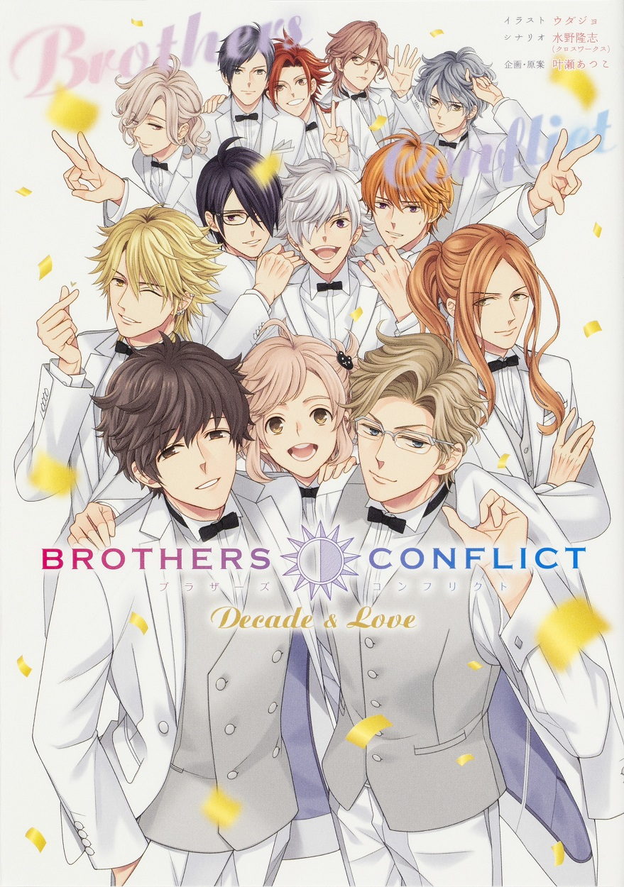 BROTHERS CONFLICT  Decade & Love