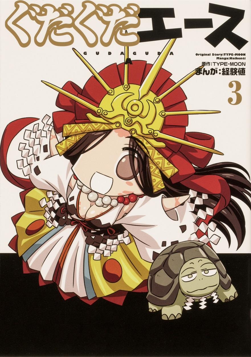 ぐだぐだエース(3)