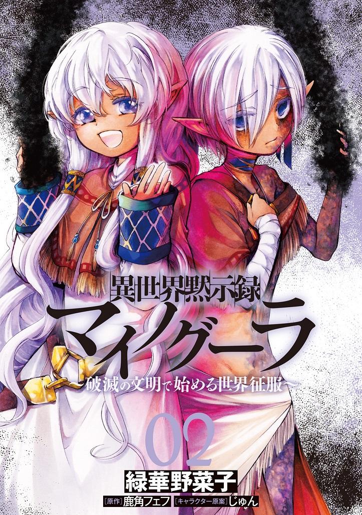 異世界黙示録マイノグーラ 02 〜破滅の文明で始める世界征服〜