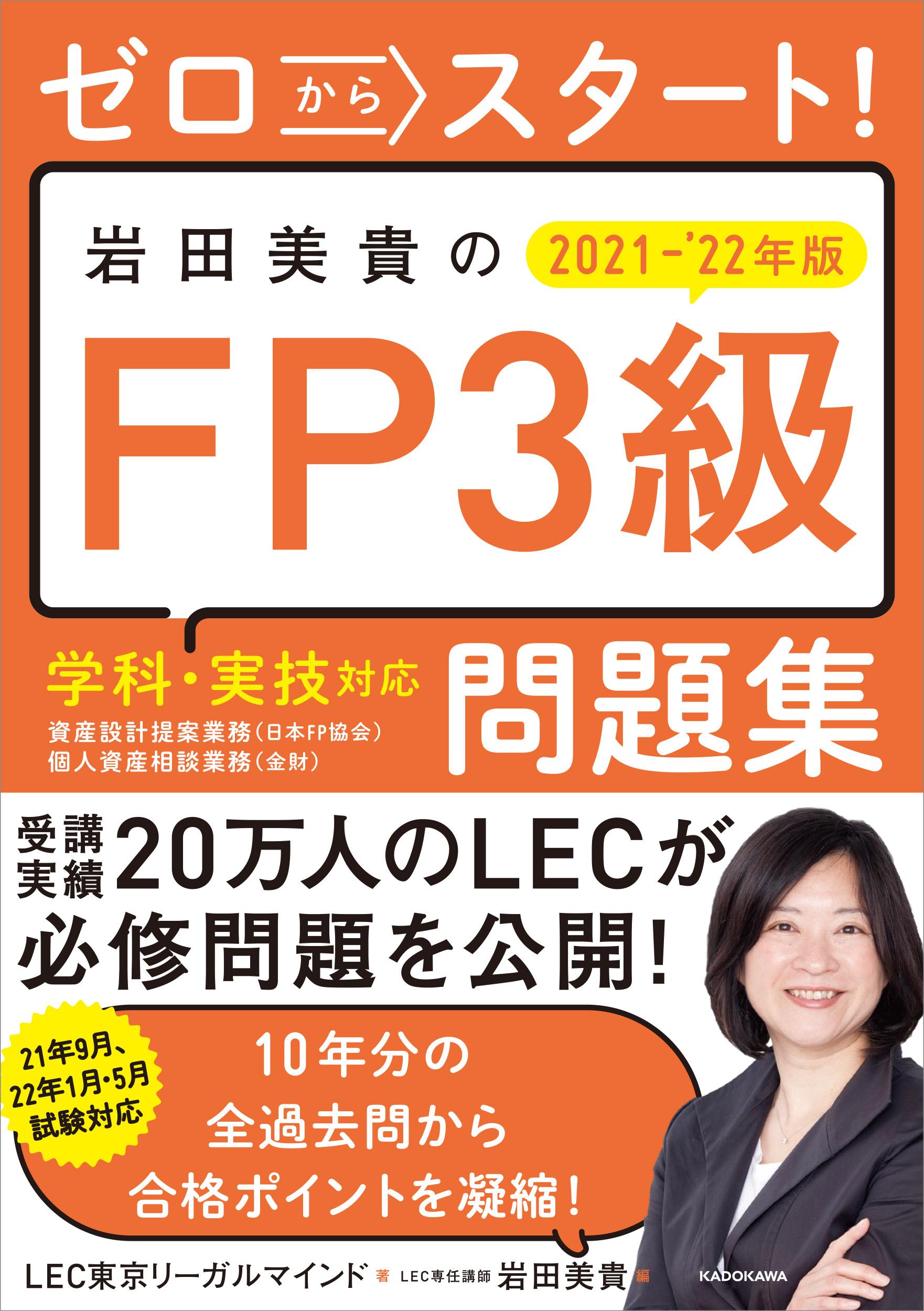 ゼロからスタート! 岩田美貴のFP3級問題集 2021-2022年版