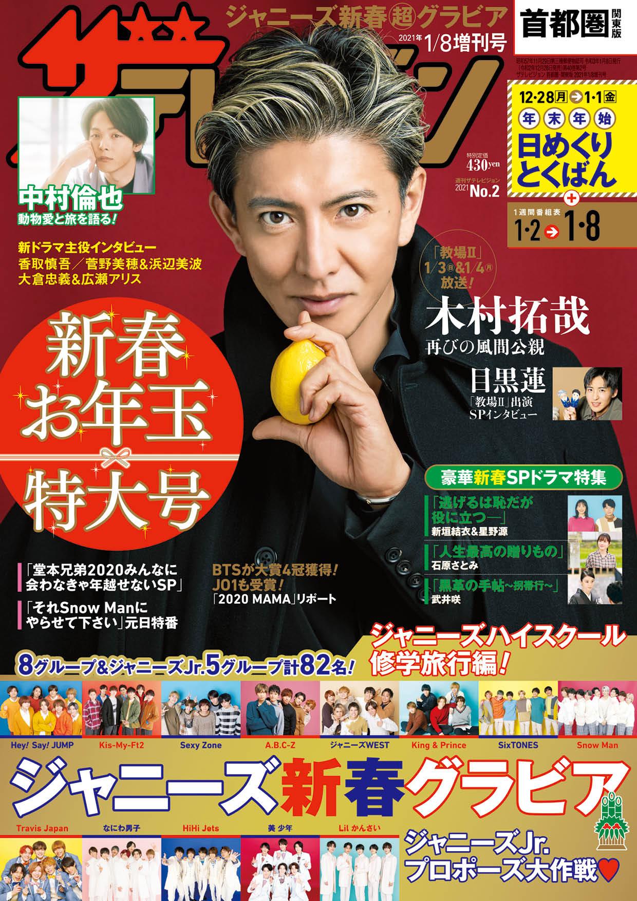 ザテレビジョン 首都圏関東版 2021年1/8増刊号 430円