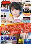 ザテレビジョン 首都圏関東版 2021年1/8・1/15合併号 420円