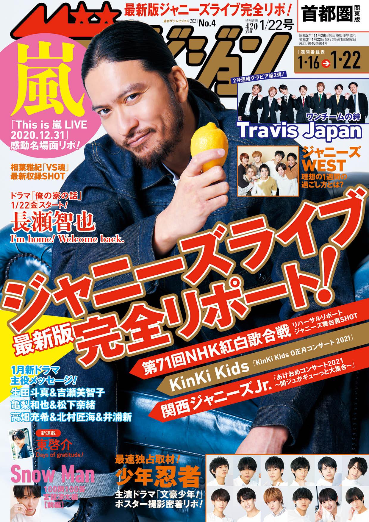 ザテレビジョン 首都圏関東版 2021年1/22号 420円