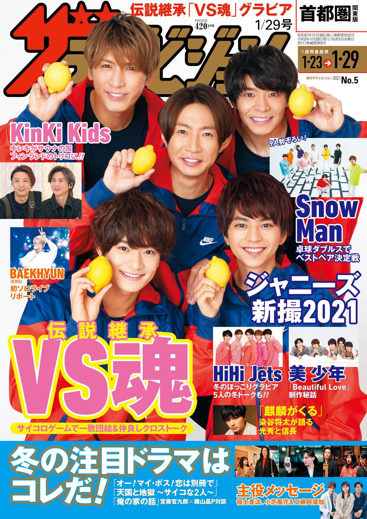 ザテレビジョン 首都圏関東版 2021年1/29号 420円