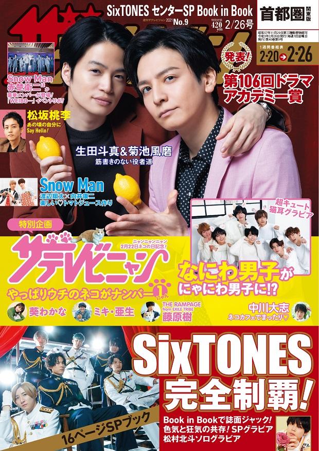 ザテレビジョン 首都圏関東版 2021年2/26号