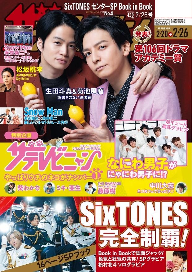 ザテレビジョン 関西版 2021年2/26号