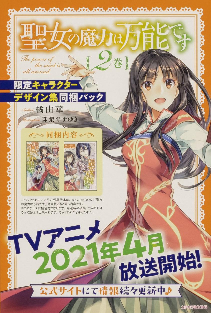 聖女の魔力は万能です2巻 限定キャラクターデザイン集同梱パック