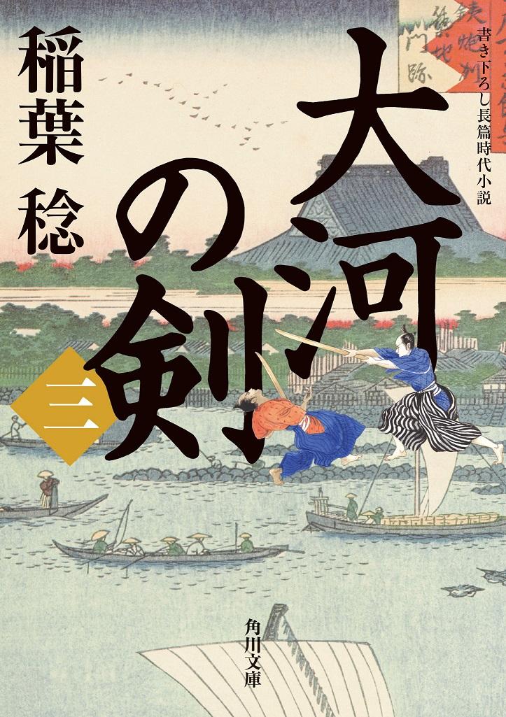 大河の剣(三)
