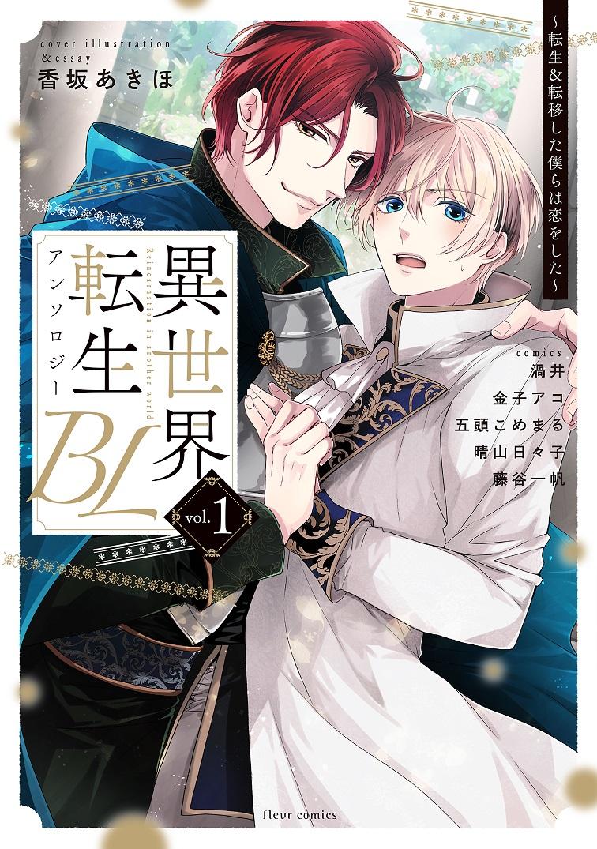 異世界転生BLアンソロジー  〜転生&転移した僕らは恋をした〜 vol.1