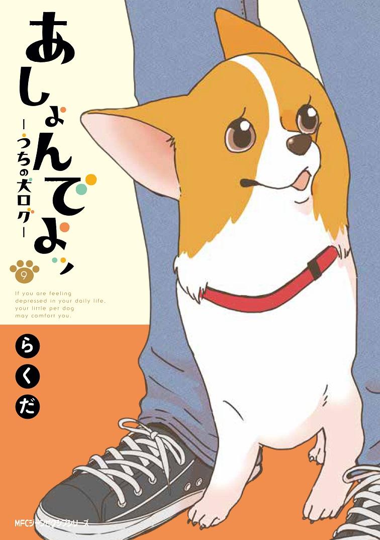 あしょんでよッ 〜うちの犬ログ〜 9