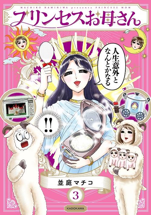 プリンセスお母さん3