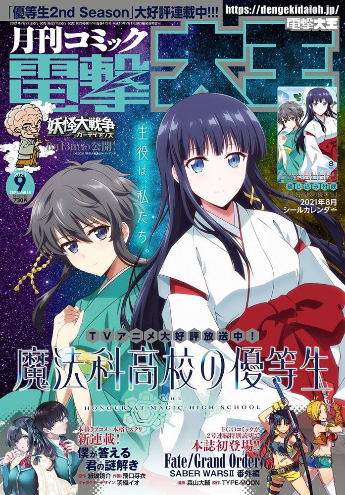 月刊コミック 電撃大王 2021年9月号