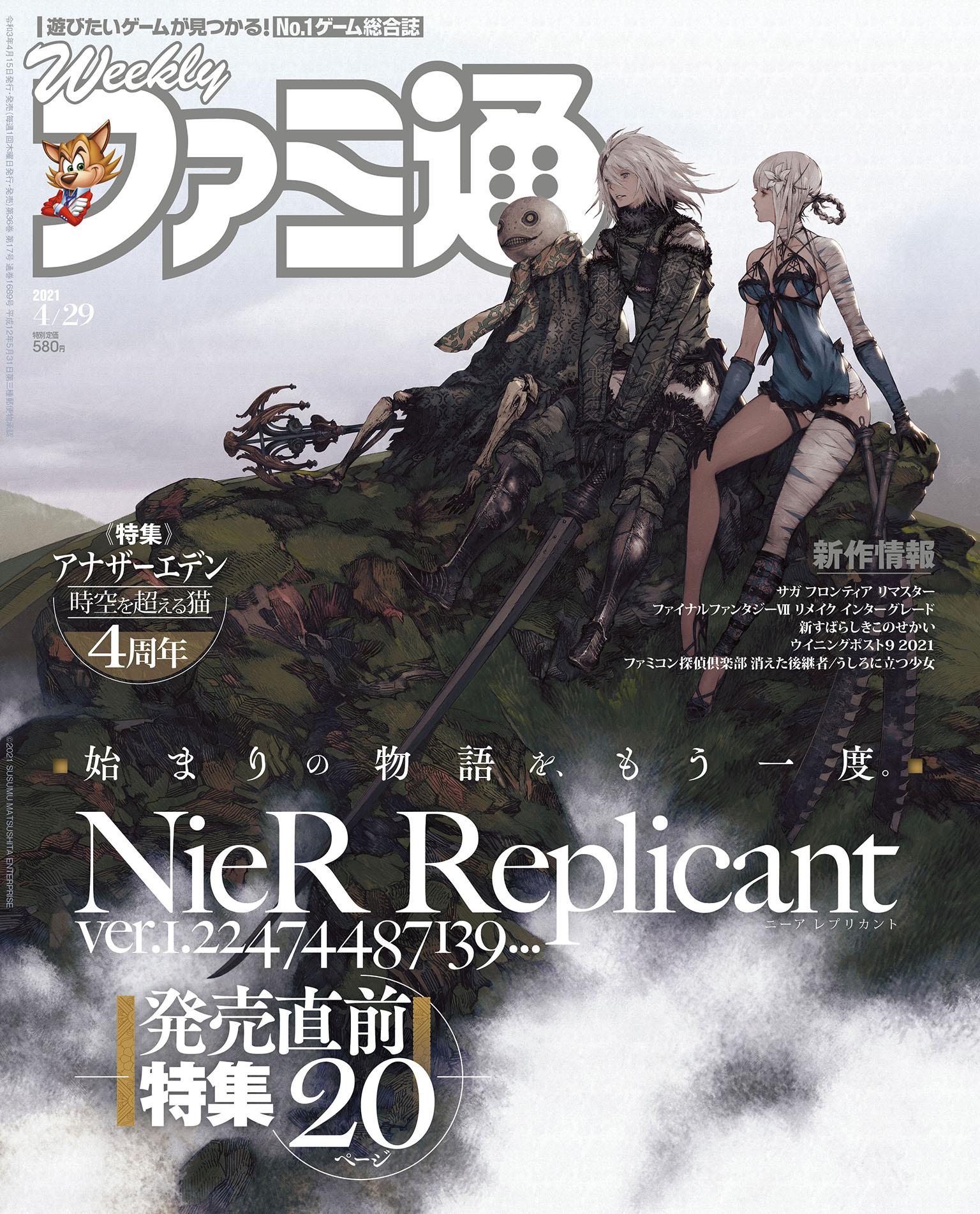 週刊ファミ通 2021年4月29日号