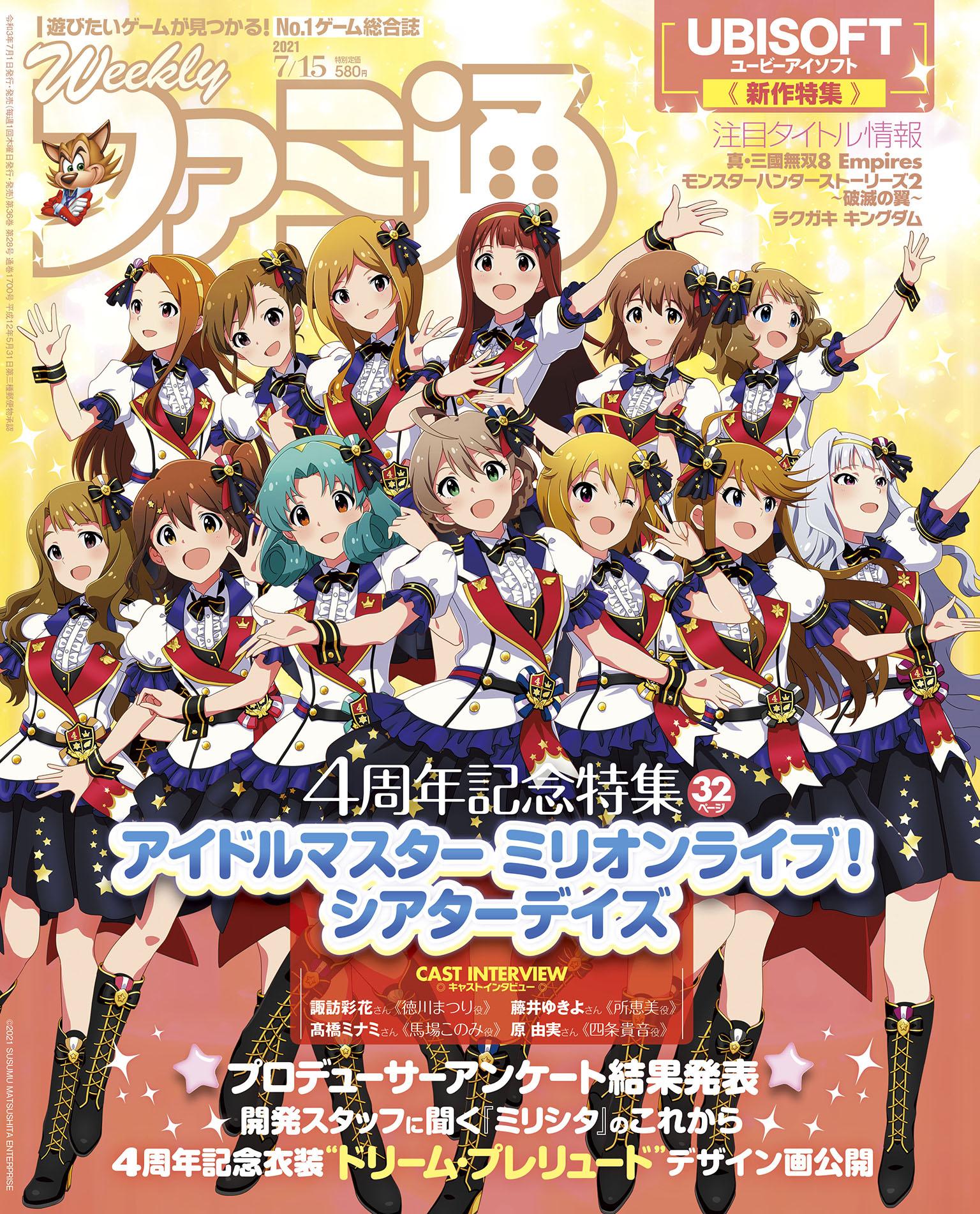 週刊ファミ通 2021年7月15日号