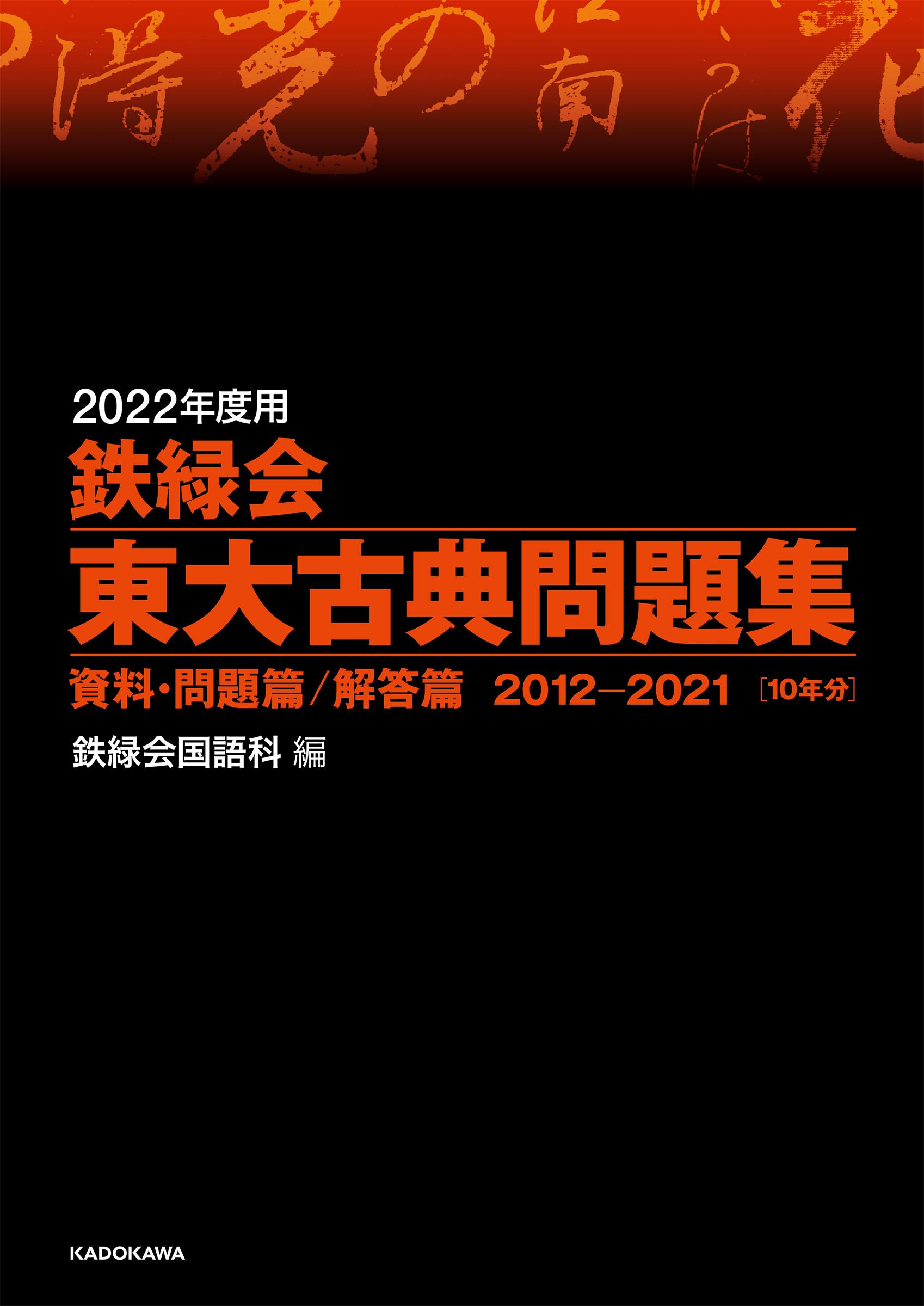2022年度用 鉄緑会東大古典問題集 資料・問題篇/解答篇 2012-2021