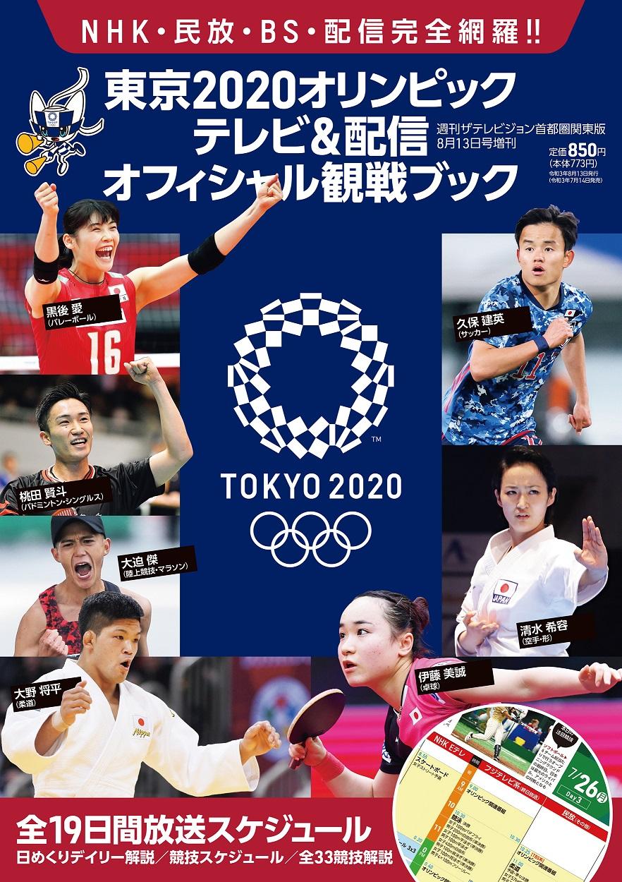 ザテレビジョン増刊 東京2020オリンピック テレビ&配信オフィシャル観戦ブック