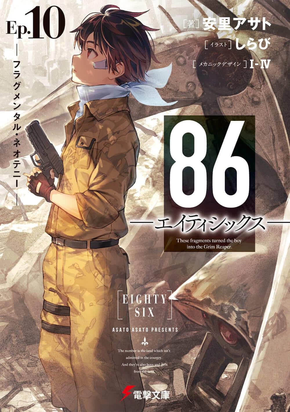 86—エイティシックス—Ep.10 —フラグメンタル・ネオテニー—