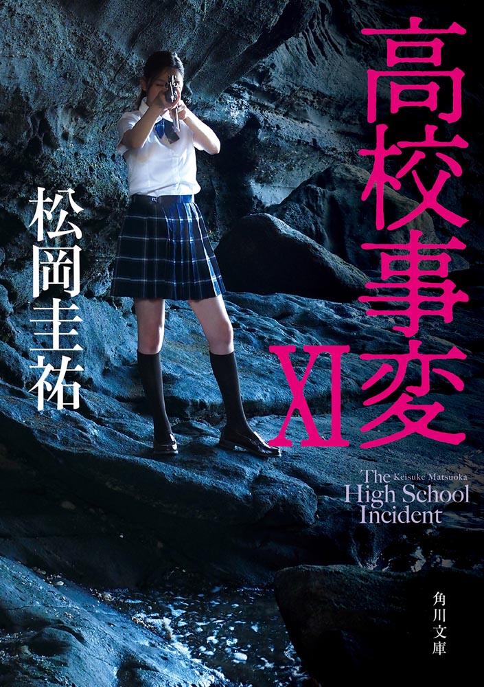 高校事変 XI