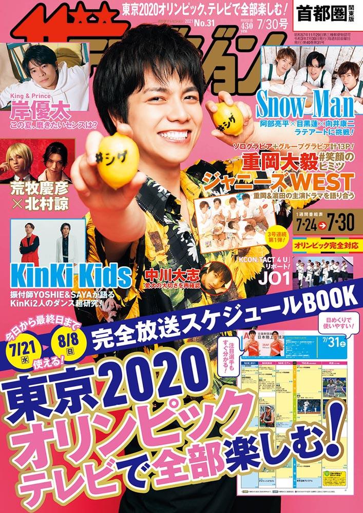 ザテレビジョン 首都圏関東版 2021年7/30号