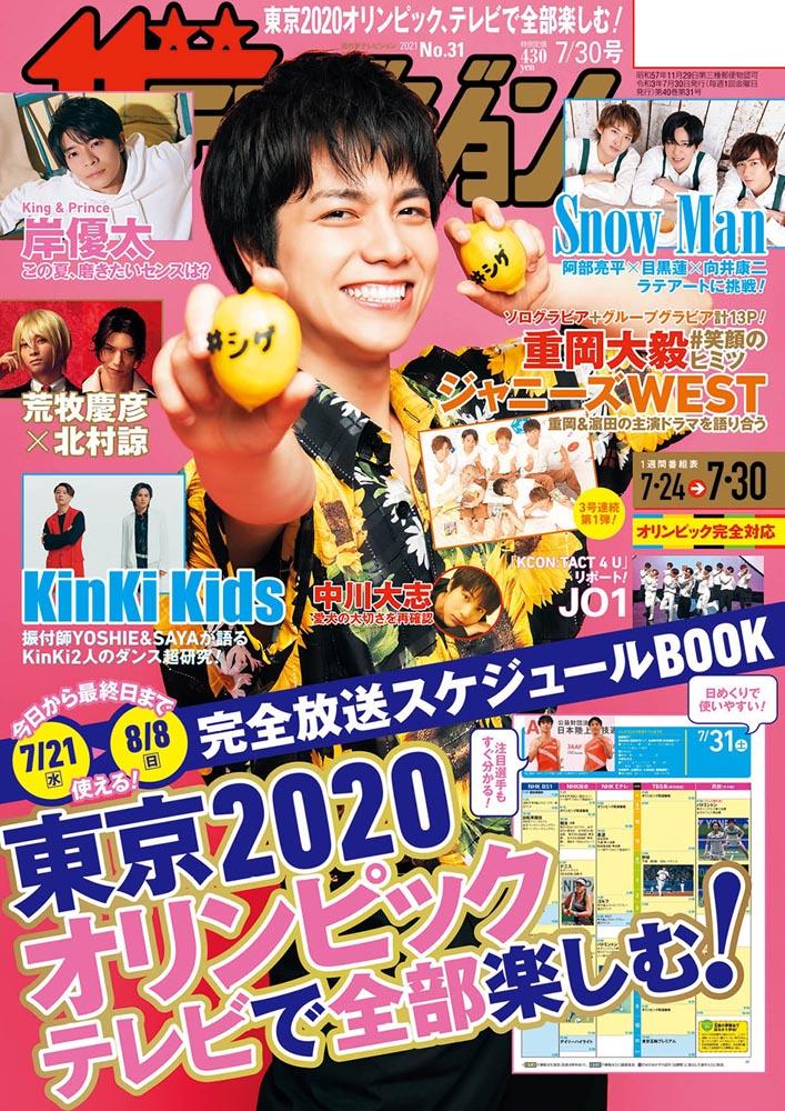 ザテレビジョン 関西版 2021年7/30号