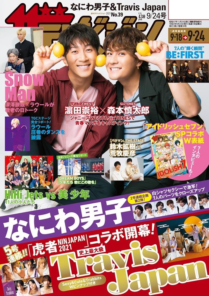 ザテレビジョン 北海道・青森版 2021年9/24号