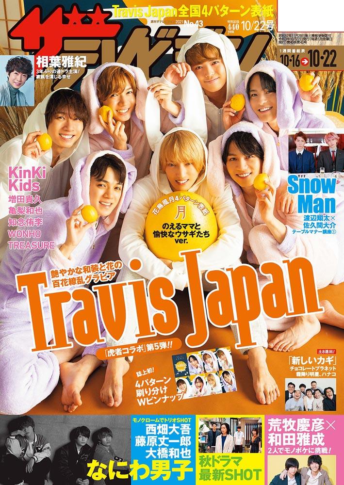 ザテレビジョン 福岡・佐賀・山口西版 2021年10/22号