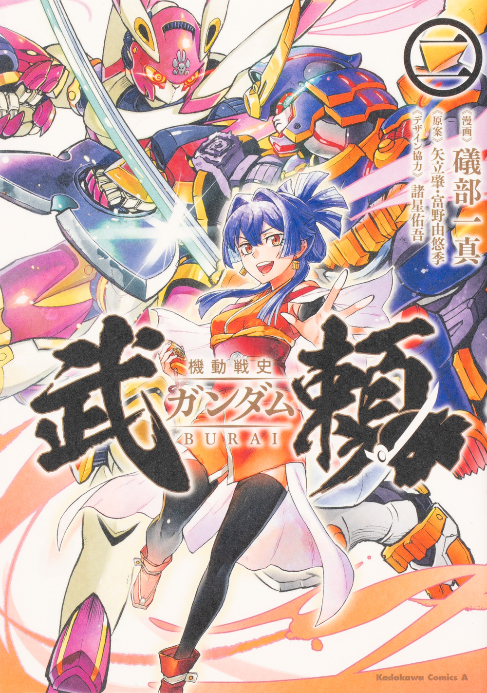 機動戦史ガンダム武頼(2)